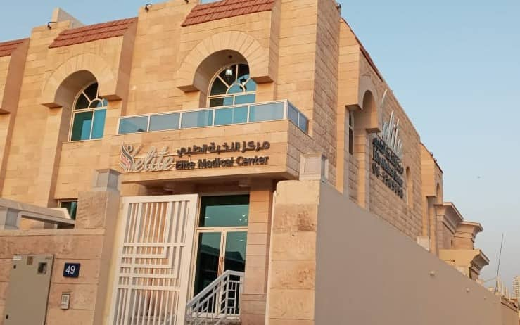 Elite Medical center Al Khaledia Sharjah