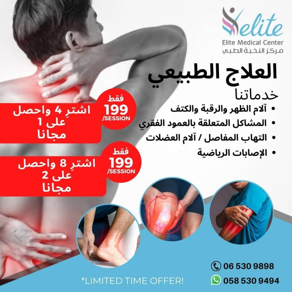 Physiotherapy discount sharjah